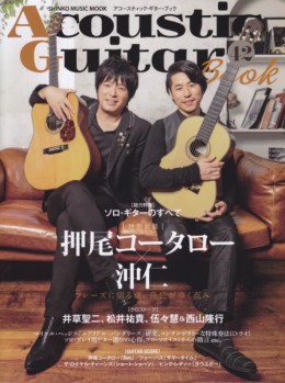 Acoustic Guitar Book 42